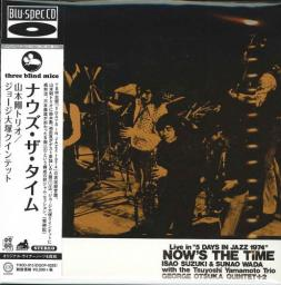 (Jazz / Post Bop / Contemporary Jazz) [CD] Isao Suzuki & Sunao Wada - Now's The Time - 1974 (2014 Japan Three Blind Mice Mini LP Blu-spec CD Remaster THCD-315), FLAC (tracks+.cue), lossless