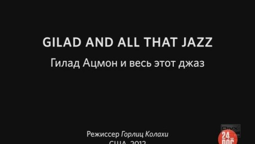2012 Gilad Atzmon - Gilad and All That Jazz [SATRip]