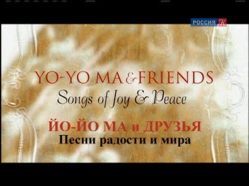 2008 Yo-Yo Ma & Friends - Songs of Joy & Peace [SATRip]